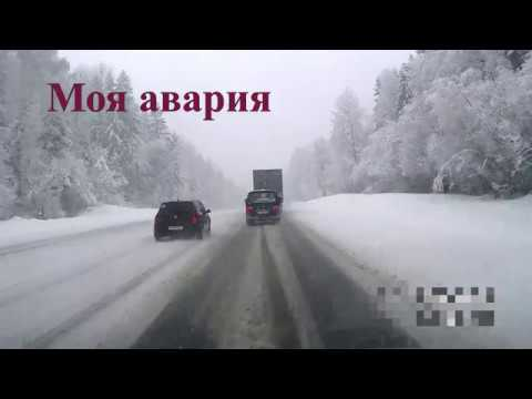 История о ДТП на зимней трассе и о взаимопомощи