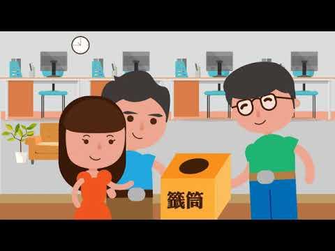 內政部「子女從姓」動畫短片
