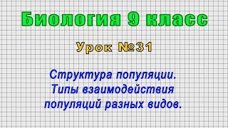 Биология 9 класс Урок 31