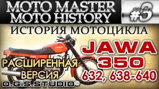 ИСТОРИЯ МОТОЦИКЛА ЯВА 350 638 - 640 JAWA HISTORY #3