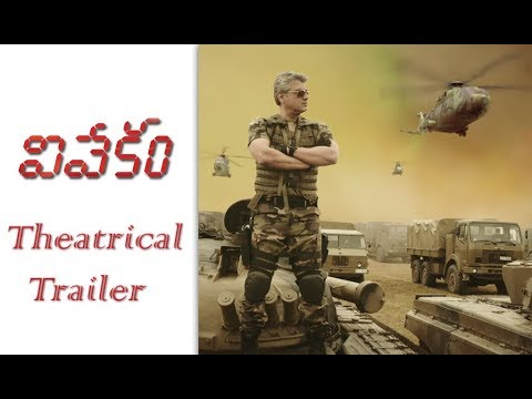 Vivekam Movie Theatrical Tailer HD | Ajith Kumar | Kajal Aggarwal