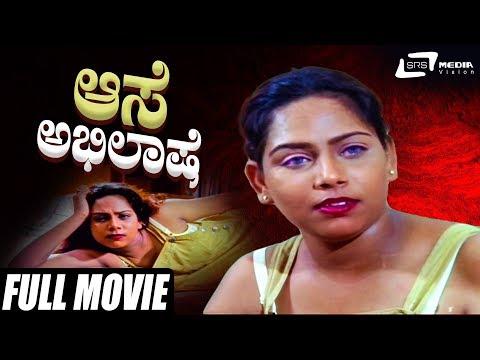 Download Aase Abhilashe | Kannada Full Movie | Bhaskar Raju | Sindhu Bhargavi| Hot Movie HD Mp4 3GP Video and MP3
