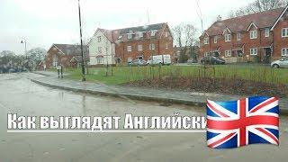Гейропейские €беня- деревни Англии /Бездуховная Европа