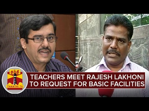 Teachers-meet-Rajesh-Lakhoni-to-request-for-Basic-Facilities-ThanthI-TV