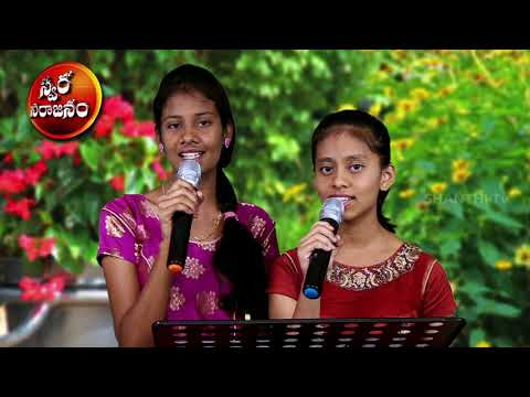 "Chuchuchunna Devudavu Latest Telugu Christian Song At Shanthi Tv's ""Swara Neeraajanam"". Mp3"