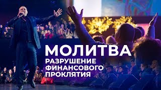 Владимир Мунтян - Молитва за разрушение финансового проклятия