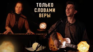 Только словами веры - Клип - Егор и Наталия Лансере / Christian music clip