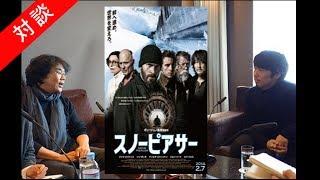 最新作スノーピアサーとポンジュノ作品の魅力について対談川村元気プロデューサー