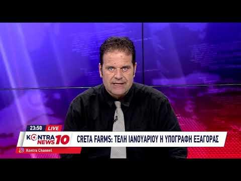 Ανέστης Ντόκας - Επιχειρηματικά Νέα στο Kontra News 15/1/2020