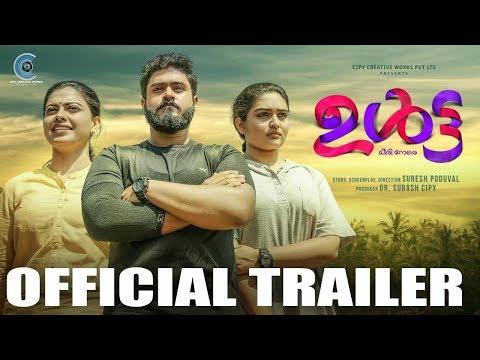 Ulta Official Trailer - Gokul Suresh, Anusree