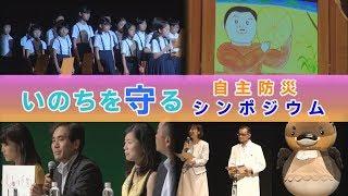 いのちを守る自主防災シンポジウム~野洲川放水路通水40周年記念~