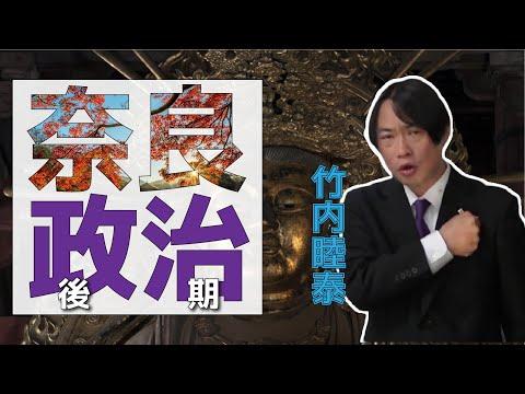 竹内の日本史 戦略図解ボード #019 奈良後期政治