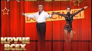77-летний танцор Александр Ковальчук | Круче всех!