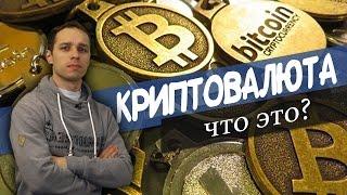 Криптовалюта, что �то? Доходчиво и ��но. Будущее blockchain, Bitcoin, Namecoin, Zerocash...