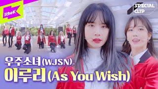 우주소녀 _ 이루리 | 라이브 퍼포먼스 4K 최초공개 | WJSN _ As You Wish | 가사 | 스페셜클립 | Special Clip | LYRICS | 안무