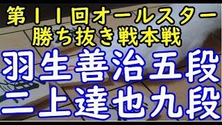 リクエスト局将棋棋譜並べ▲羽生善治五段△二上達也九段第11回オールスター勝ち抜き戦本戦「Apery」の棋譜解析No.612中飛車Shogi/JapaneseChess