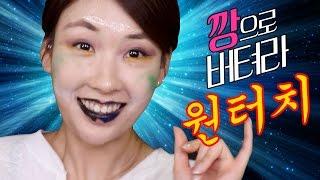 원터치 메이크업 깡으로버텨라! Only One Touch Makeup Challenge !l 이사배(Risabae Makeup)