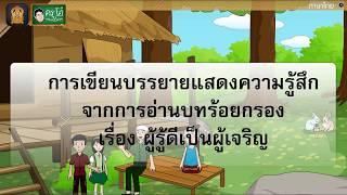 สื่อการเรียนการสอน การเขียนบรรยายความรู้สึก จากการอ่านบทร้อยกรองเรื่อง ผู้รู้ดีเป็นผู้เจริญ ป.5 ภาษาไทย