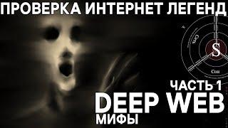 Проверка интернет легенд - DEEP WEB / Невидимый интернет / Мифы Ч.1