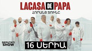 Ла Каса де папа - серия 16