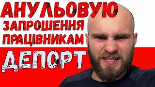 Кінець роботі в Польщі. Кидали українці! Анульовую запрошення на страж граничну!!!