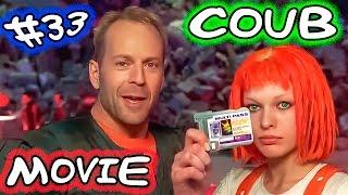 Movie Coub # 33 Лучшие кино - коубы. ( Приколы из фильмов, сериалов и мультиков )