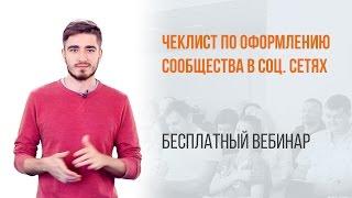 Чеклист по оформлению сообщества в соц. сетях Вебинар WebPromoExperts #333