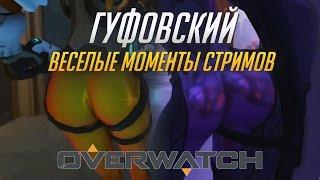 Гуфовский - Веселые моменты Overwatch