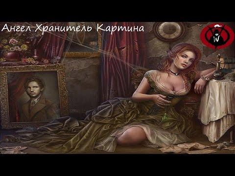 Ангел-Хранитель & А.Кэп (Артерия) - Картина [WV Music]