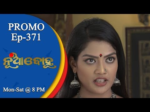 Nua Bohu   21 Sept 18   Promo   Odia Serial - TarangTV