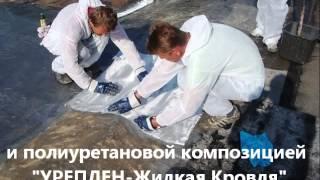 """Ремонт Кровли ООО """"ЗАщита КОНструкций-М"""""""