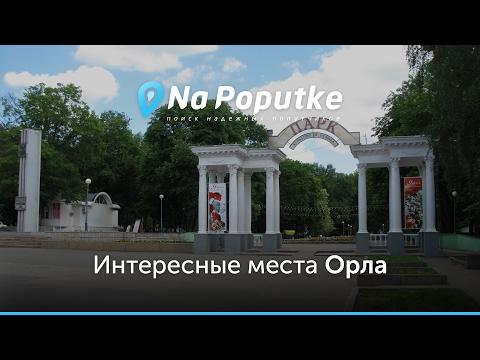 Достопримечательности Орла. Попутчики из Москвы в Орел.