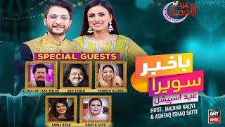 Bakhabar Savera with Ashfaq Satti and Madiha Naqvi Eid special   23rd July 2021