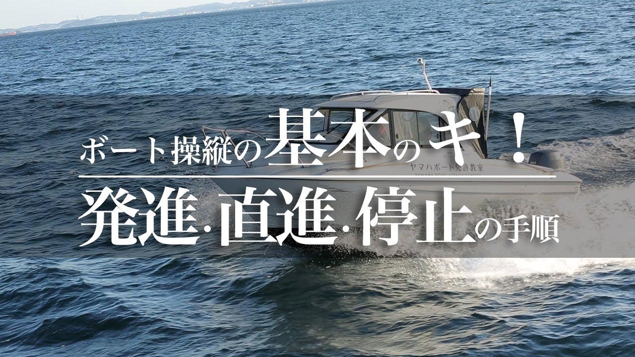 ボート操縦の基本のキ!発進・直進・停止の手順