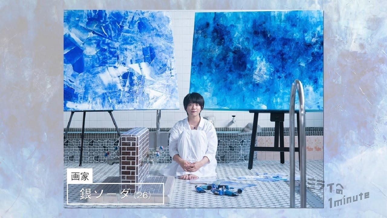 銀ソーダ / 画家
