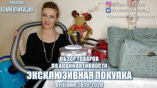 """ОБЗОР ТОВАРОВ ПО АКЦИИ Активности """"Эксклюзивная Покупка""""   Oriflame 2019-2020   4К"""