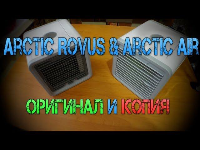 Видео Rovus Арктика