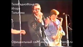 Игорь Тальков Концерт в Сочи 1991