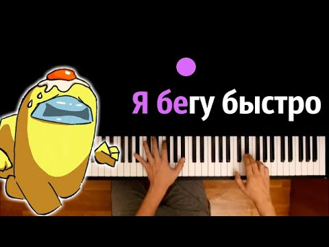 @Retroman_YT - Я бегу быстро (Пародия на Among Us) ● караоке | PIANO_KARAOKE ● ᴴᴰ + НОТЫ & MIDI