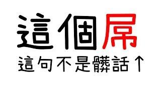 (15+) 讓人哭笑不得的誤會! 同一句話有幾種解法! 中文果然是博大精深啊...