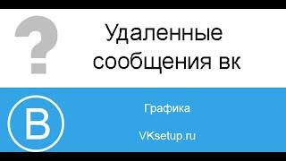 Как просмотреть удаленные сообщения вконтакте