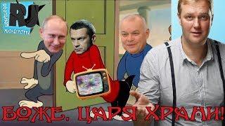 В стране святого Дяди Вовы.. Спасем Путина от санкций США!