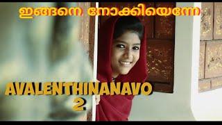 #Avalenthinanavo 2 | ingane nokkiyenne Full HD video| Sahad bangalam | Unais rahman | shifana taj