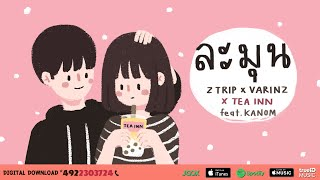 Z TRIP x VARINZ x TEA INN - ละมุน feat. KANOM【Official Audio】