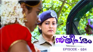 Sthreepadam | Episode 684 - 20 November 2019 | Mazhavil Manorama