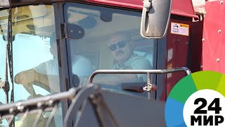 Лукашенко лично обкатал «комбайн будущего» - МИР 24