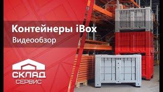 Пластиковые контейнеры IBox – видеообзор.