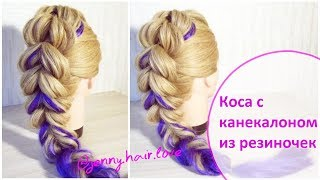Косы с канекалоном из резиночек. / Braid with kanekalon / Hair Tutorial