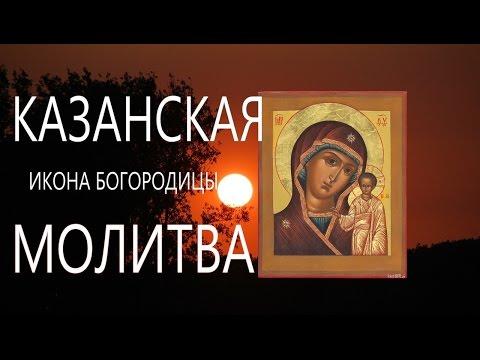 Заступница Усердная - молитва Богородице  перед иконою Казанскою