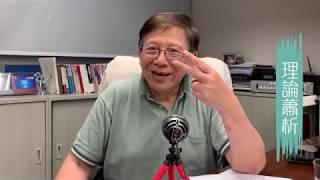 農地無法起樓是誰的錯?香港地產商的原罪和香港高樓價之謎系列二〈蕭若元:理論蕭析〉2019-09-19
